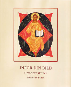 Inför din bild. Ortodoxa ikoner - Pohjanen' Monika - Artos & Norma Bokförlag